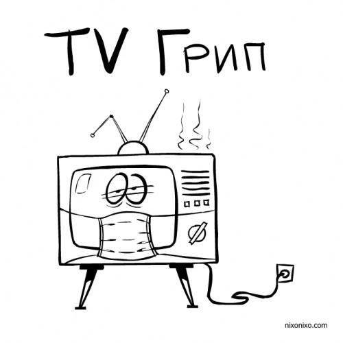 TV Грип